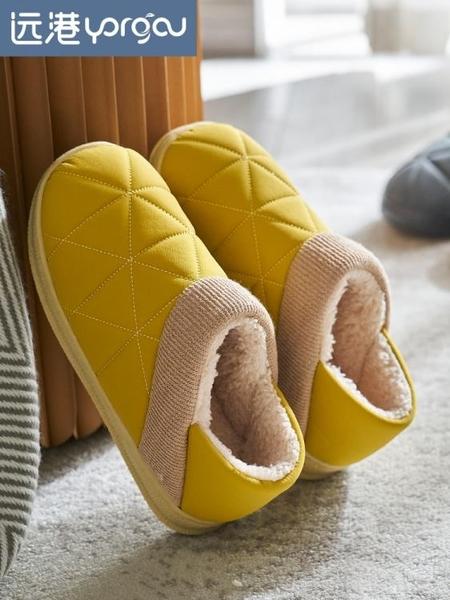 遠港包跟棉拖鞋女士秋冬季室內家居保暖毛絨防滑厚底加絨包頭鞋男 後街五號