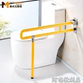 浴室扶手衛生間扶手老人防滑無障礙安全殘疾人浴室馬桶欄桿廁所坐便器 YJT 全館85折