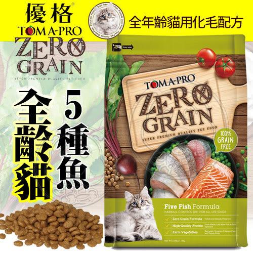 【zoo寵物商城】優格OPTIMA 0%零穀》全齡貓5種魚化毛配方-2.5lb/1.13kg