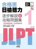 合格班日檢聽力N1—逐步解說&攻略問題集(18K)