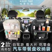 車載置物盒 汽車座椅收納袋車載置物袋可折疊餐桌用品通用多功能椅背儲物掛袋【小天使】