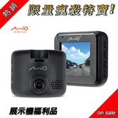 限量 展示福利機 【送16G】 MIO MiVue C340 SONY感光 行車記錄器