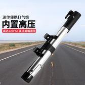 打氣筒 自行車山地車公路車籃球家用迷你便攜高壓打氣筒英美法嘴單車配件 霓裳細軟