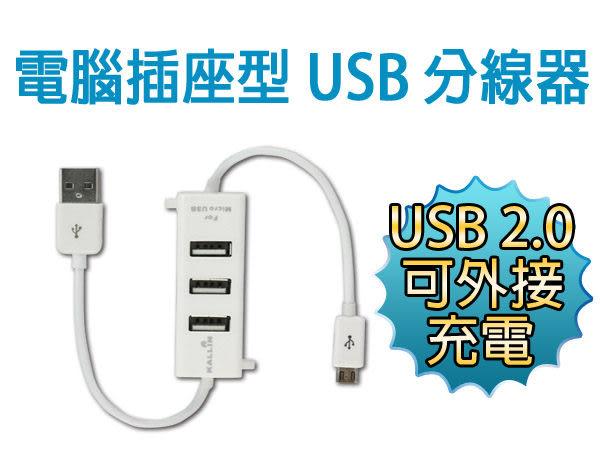 【限期24期零利率】全新 電腦插座型 USB 分線器 智慧型手機用 micro USB 轉 USB+HUB 可充電