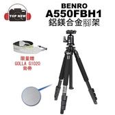 [贈相機背帶] BENRO 百諾 BENRO A550 鎂鋁合金 都市精靈系列 扳扣式 腳架套組 附腳架袋