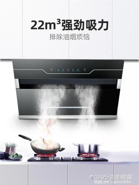 抽油煙機 恒福好太太油煙機家用廚房側吸式大吸力小型抽油煙機自動清洗 1995生活雜貨NMS