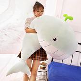 毛絨玩具女生抱枕公仔可愛懶人抱著睡覺的大布娃娃玩偶鯨魚萌海豚-免運直出zg