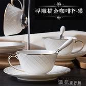 咖啡杯碟歐式小奢華咖啡杯套裝辦公室高檔骨瓷金邊陶瓷家用下午花茶具杯子 快速出貨
