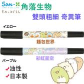 【京之物語】SAN-X日本角落生物黑色雙頭奇異筆 油性筆(麵包世界/彩虹星空) 現貨