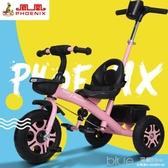 鳳凰兒童三輪車腳踏車1-3-5-2-6歲大號 帶斗寶寶小孩 嬰兒手 推車  深藏blue YYJ