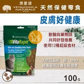 【毛麻吉寵物舖】Vetalogica 澳維康 貓咪天然保健零食 皮膚好健康