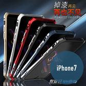 iPhone 7 (4.7吋) 神戬系列 金屬邊框 金屬殼 金屬框 手機殼 手機框 金屬背板 防撞