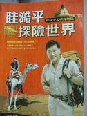 【書寶二手書T4/旅遊_WGR】眭澔平探險世界-神秘古文明探險記_眭澔平