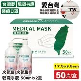 丰荷 醫療口罩 (愛台灣)-50入 (台灣製 CNS14774 成人口罩) + 次綠康 乾洗手液 500mlX2瓶 專品藥局
