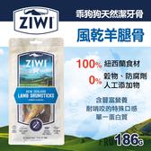 【毛麻吉寵物舖】ZiwiPeak巔峰 乖狗狗天然潔牙骨-羊腿骨 寵物零食