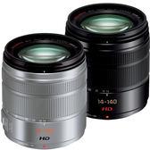 送UV保護鏡+吹球清潔組 3期零利率 Panasonic 14-140mm F3.5-5.6 II ASPH. 二代鏡 台松公司貨