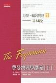(二手書)費曼物理學講義第一部:(1)基本觀念