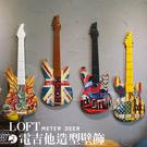 美式 復古流行 電吉他 立體造型 壁飾 loft 搖滾 工業風 裝飾 龐克 英倫風 骷髏 吉他 模型-米鹿家居