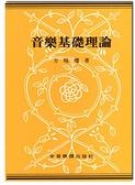 小叮噹的店- 樂理書 B210 音樂基礎理論