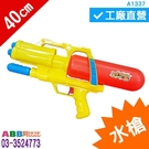 A1337_玩具水槍_40cm#玩具水槍玩沙工具沙灘玩具海綿棒氣壓式水槍兒童玩具水槍游泳棒
