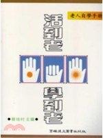 二手書博民逛書店 《活到老學到老 》 R2Y ISBN:9575553748│蔡培村