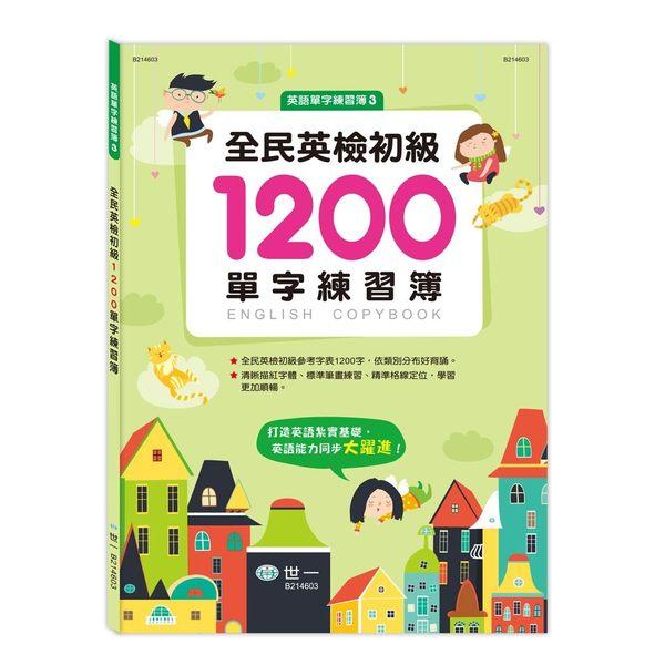 全民英檢初級1200單字練習簿 B214603 世一 (購潮8)