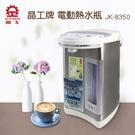晶工牌 5.0L 電動熱水瓶 JK-8350