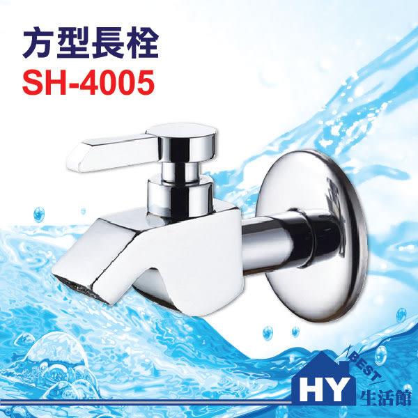不鏽鋼龍頭系列 SH-4005 方型長栓 龍頭組 日本芯 台製《HY生活館》水電材料專賣店