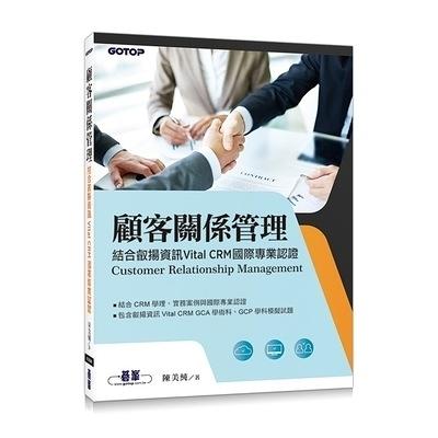 顧客關係管理(結合叡揚資訊Vital CRM國際專業認證)
