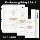 三星 Samsung Galaxy Z Fold 3 5G 7.6吋 F9260 螢幕保護貼/前後貼三入/靜電吸附/光學級素材/具修復功能-ZW