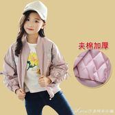 童裝女童外套秋冬裝新款韓版中大童夾棉加厚上衣棒球服夾克衫 艾美時尚衣櫥