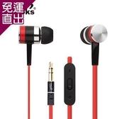 E-books G8 可調音金屬感入耳式耳機黑【免運直出】