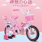 兒童自行車2-5-6-7-8-9-10歲女孩小孩腳踏單車3寶寶4女童車公主款 阿卡娜