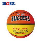 成功SUCCESS 深溝少年籃球(國小專用) S1150 加贈手打打氣筒