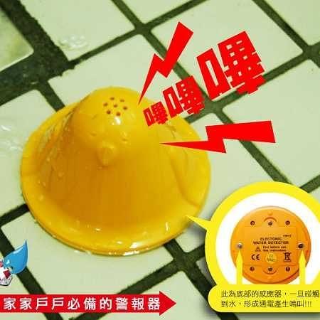 【警報】淹水警報器 警報器 蜂鳴器 高分貝 嗶!嗶!嗶!(大雨,暴雨,雷雨,下雨,颱風)