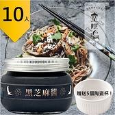皇阿瑪-黑芝麻醬 300g/瓶 (10入) 贈送5個陶瓷杯! 超值10入組 芝麻醬 抹醬 沾醬 米線拌醬