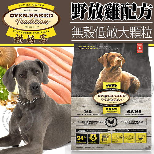 【培菓寵物48H出貨】烘焙客Oven-Baked》無穀低敏全犬野放雞配方犬糧大顆粒25磅