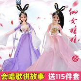 (百貨週年慶)宮廷仙子仙女十二飾芭比娃娃關節葉蘿莉體衣服公主服裝古裝