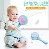 寶寶智慧撥浪鼓燈光音樂嬰兒6-12個月兒童男孩早教益智玩具0-3歲  范思蓮恩
