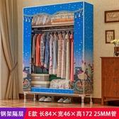 簡易衣櫃布藝布衣櫃鋼管加粗加固組裝雙人大號牛津布衣櫥收納櫃子 NMS 全館免運