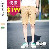 特價出清$199『可樂思』百搭 純素面 抽繩 及膝 休閒 短褲 -共三色【HK-K305】