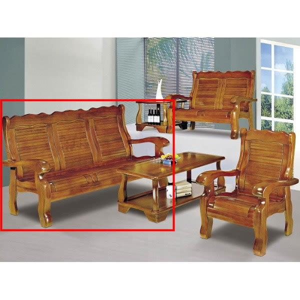 沙發組 FB-141-14 南洋檜木實木三人椅  (不含大小茶几) (可拆賣)【大眾家居舘】
