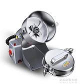 800G磨粉機打粉機超細家用小型干磨五谷雜糧研磨機中藥材粉碎機igo   朵拉朵衣櫥