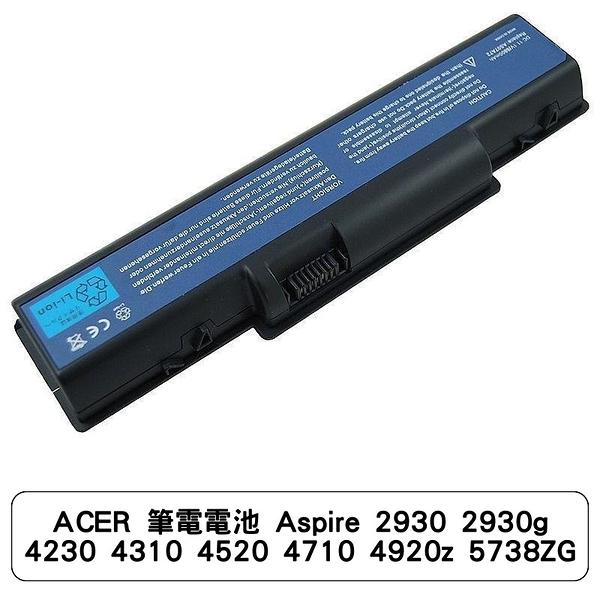 aspire 5738 電池 (電池全面優惠促銷中) ACER Aspire 2930 2930g 4230 4310 4520 4710 4920z 5738ZG