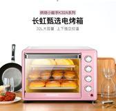 220VChanghong/長虹 K32A 烤箱家用烘焙多功能全自動蛋糕迷你電烤箱igo    晴光小語