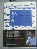 【書寶二手書T3/翻譯小說_QFP】老人與海_海明威