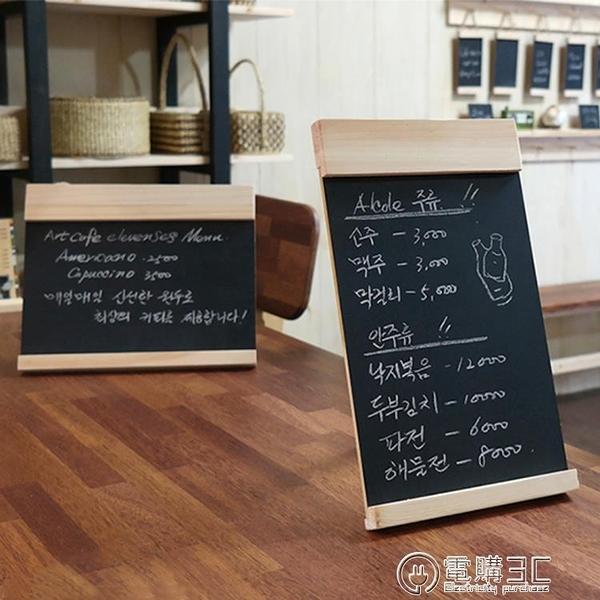 簡約創意支架式桌面吧臺小黑板擺攤地攤廣告板家用裝飾留言板  聖誕節免運