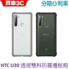 HTC U20 5G 原廠 透視雙料防震邊框殼【公司貨】