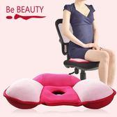 Be BEAUTY辦公室美臀坐墊翹臀提臀坐姿矯正屁股減壓塑形透氣椅墊  IGO