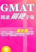 (二手書)GMAT閱讀關鍵字彙